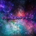 1/21の星読みメッセージ