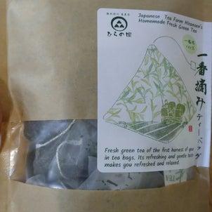 農園茶の画像