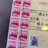 お月謝郵送愉快な切手の画像