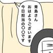 入院絵日記 40 意地悪ばあさん!?