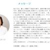 日本女性財団は女性と子どもの支援をされている組織を応援!次回の無料!勉強会の日程やテーマやゲストの画像