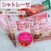 シャトレーゼ今食べるべき✳︎新商品いちごアイス5選✳︎の画像