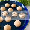 ⑧米粉ビーガンクッキーの画像