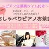 【オンラインお茶会募集!】大人女子のためのおしゃべりピアノお茶会のお知らせ♡の画像