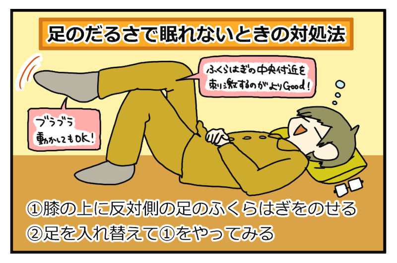 足 が だるく て 眠れ ない