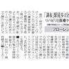 お知らせ~フローレンスケア調布~の画像