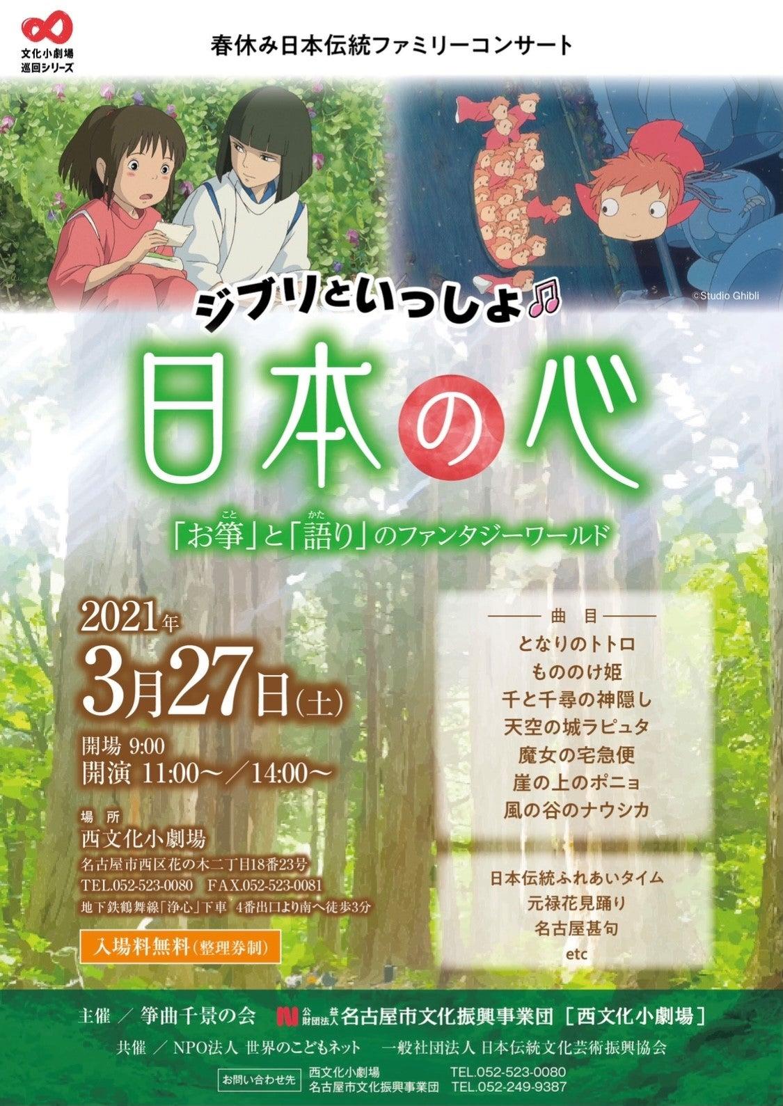 【ジブリといっしょ♫ 日本の心】春休み 日本伝統ファミリーコンサート