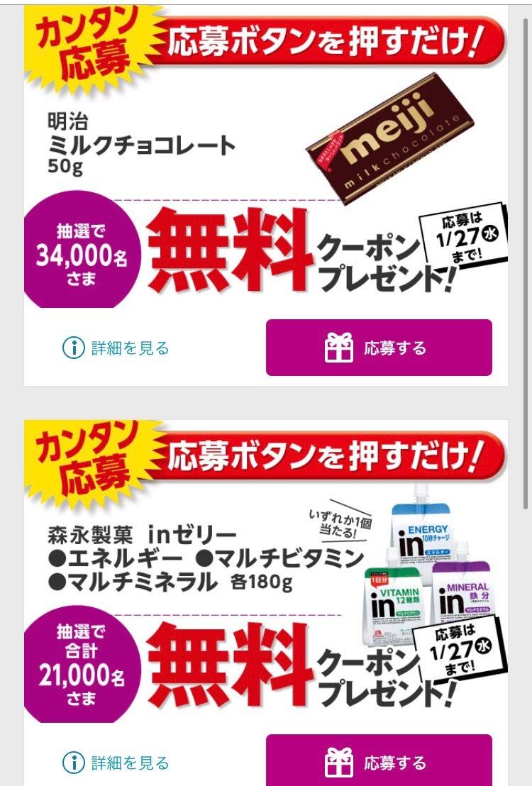 アプリ キャンペーン イオン イオンモールアプリ