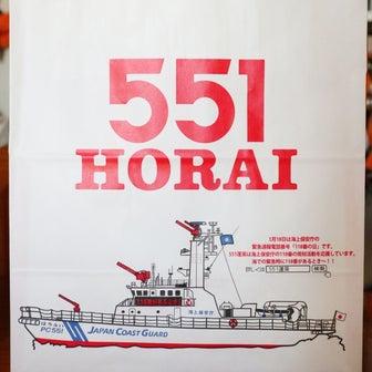 海の緊急ダイヤル「118」