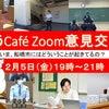 【りょうCafé Zoom 意見交換会のご案内】2月5日(金)19時~21時の画像