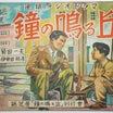 紅白歌合戦と日本シリーズ【揺籃編】~1947…『鐘の鳴る丘』と、大阪タイガース戦後初優勝~