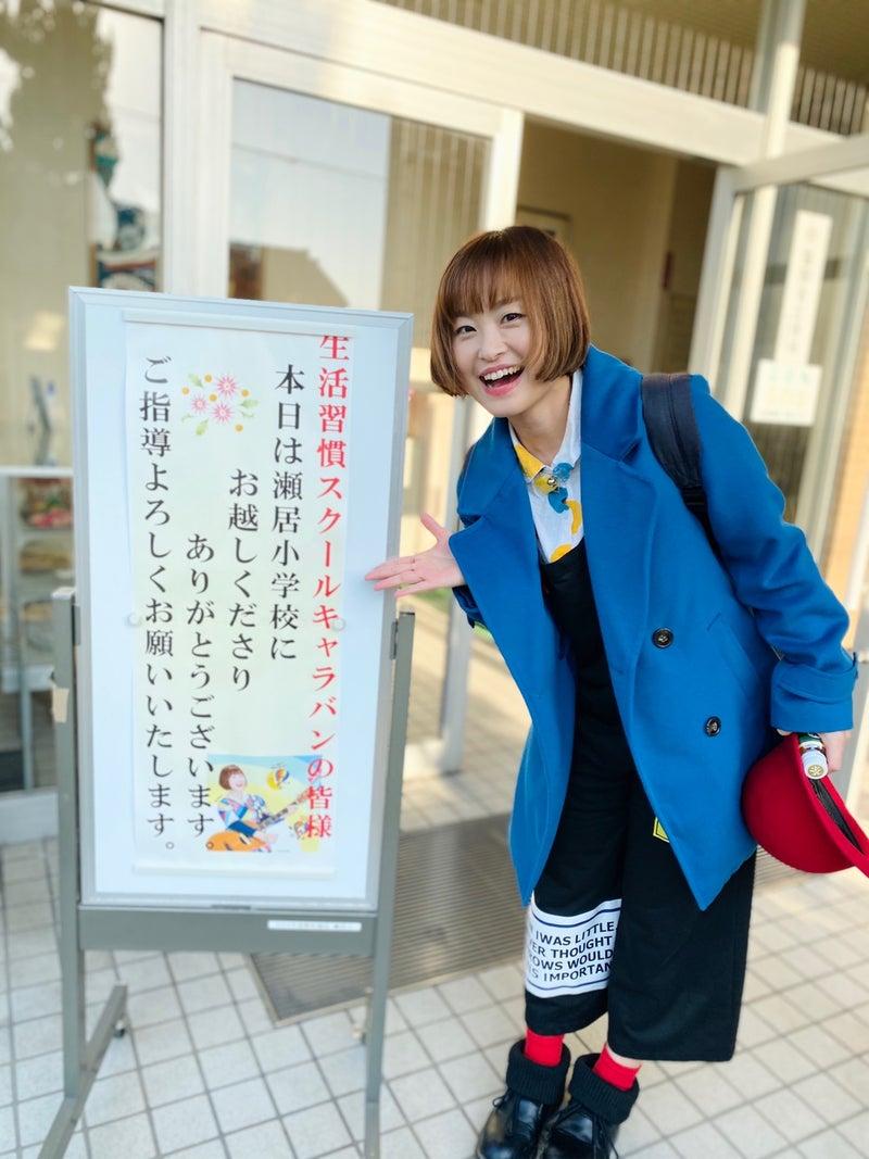 生活習慣スクールキャラバン @ 坂出市立瀬居小学校♪ | mimikaのブログ ...