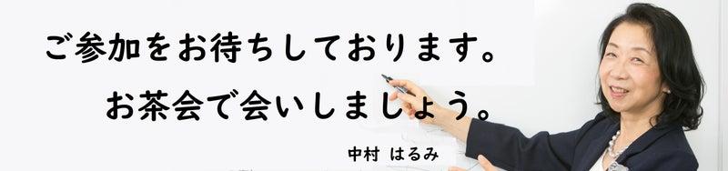 夫婦円満コンサルタントR 中村はるみの無料お茶会
