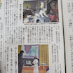 西日本新聞さん掲載