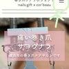ホームページからは/横浜泉区 緑園都市 巻き爪ケアの画像