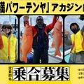 【沖縄 糸満】海のブログ 遊漁船/前田丸