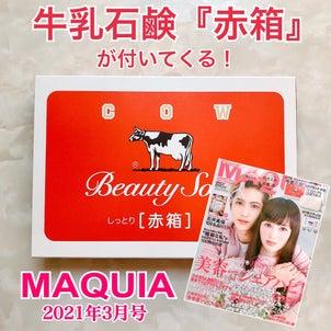 大大大人気の『牛乳石鹸』赤箱が2021年3月号MAQUIAオリジナル特別付録に付いてくる!の画像