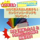 無料!1/23カラーセラピストさん応援!お年玉スペシャル企画!オンラインコーチング☆の記事より