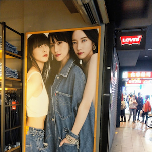 台湾のリーバイスは既にPerfumeで染まっている!の画像