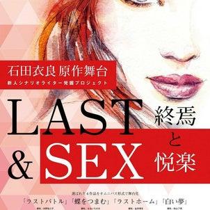 石田衣良さん原作 『LAST&SEX』特別配信公演の画像