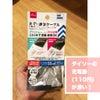 【DAISO】ダイソーの充電コードが凄い!の画像