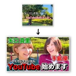画像 生まれ変わったYouTubeのサムネ☆ の記事より 1つ目