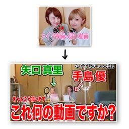 画像 生まれ変わったYouTubeのサムネ☆ の記事より 2つ目