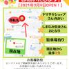 【重要】ビーマイル松永店 ゆめタウン最終営業日に関しましての画像