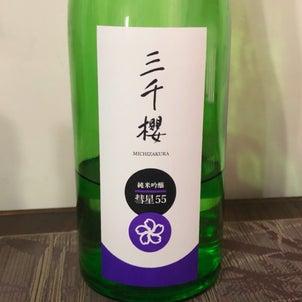 三千櫻の新酒♪の画像