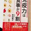 森由香子さんの「免疫力は食事が9割」の画像