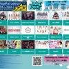 1/31(日)TOKYO MX GirlsPopParadise GirlsPopPの画像
