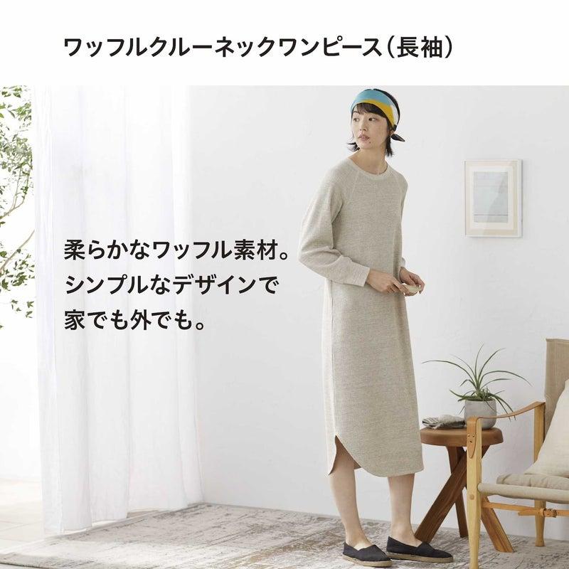ユニクロ ワッフルクルーネックワンピース(長袖)「柔らかなワッフル素材。シンプルなデザインで家でも外でも。」
