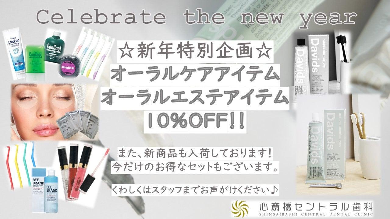 ☆新年特別キャンペーンのお知らせ☆