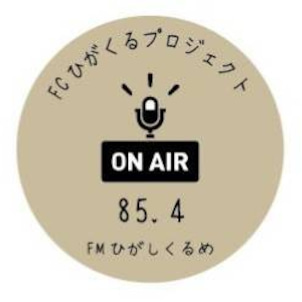 放送後記(1/18FCひがくるプロジェクト)の画像
