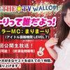 1/25(月)まけんグミTHE☆TV WALLOP 『まりまーりって誰だよっ!』WALLOPの画像