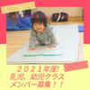 【新しいお友達を大募集!】みんなで楽しく遊んで学んで伸ばそう!乳児クラス!幼児クラス!の画像