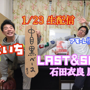 『LAST&SEX』 特別配信公演の画像