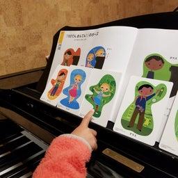 画像 【ピアノアドヴェンチャー】ピアノフレンズのカードがお年玉プレゼントで当たりました(^o^) の記事より 2つ目