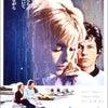 ナタリー・ドロン!追悼! ルノー・ベルレー共演作は高校生の少年が年上の女性に恋をする『個人教授』の画像