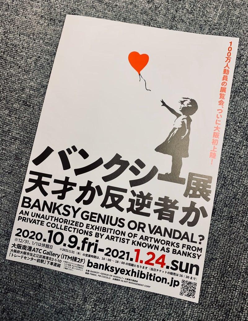 展 チケット バンクシー 大阪