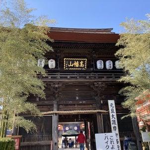 初詣!高幡不動と寿司の美登利の画像