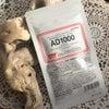感染症対策サプリ、セール中!!! AD1000(エーディー1000)の画像