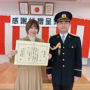 角田警察署感謝状贈呈式の画像