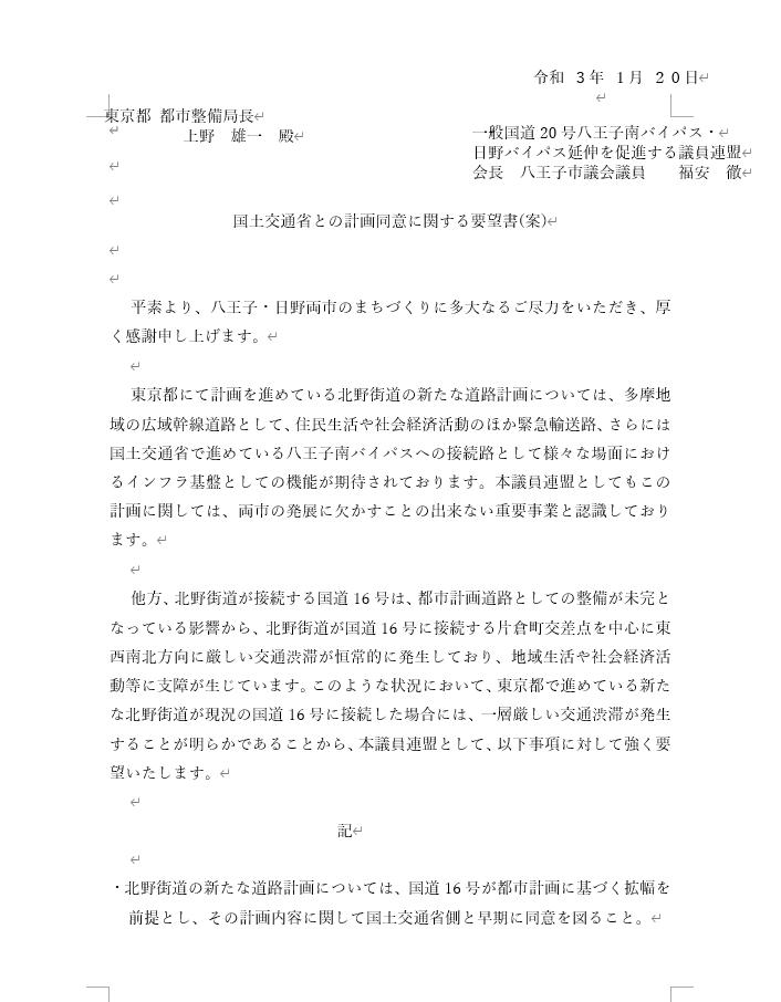都道・北野街道整備と国道・16号の拡幅要望!