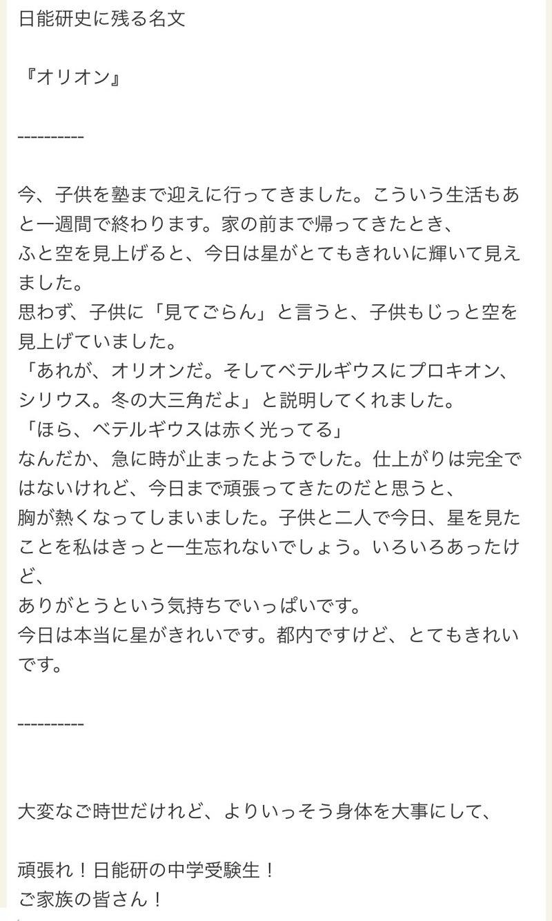 日能研 インター エデュ