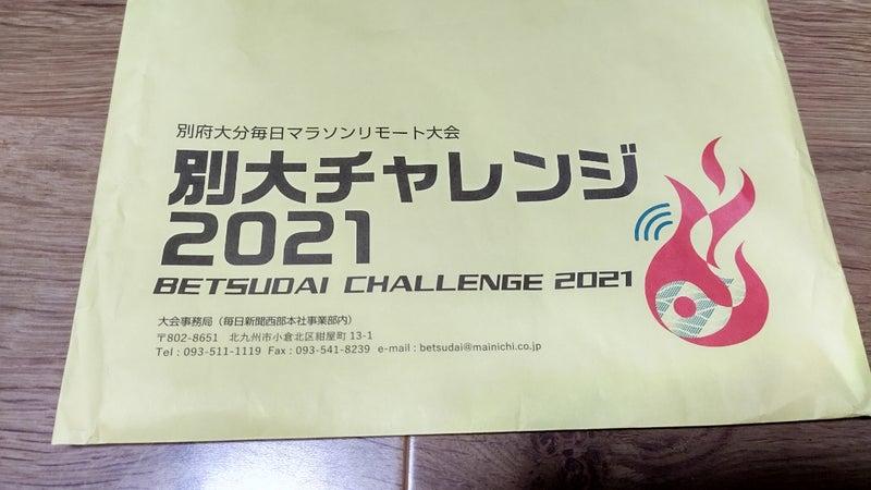マラソン 2021 大 別