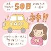 【出産予定日まで、あと50日】陣痛タクシーに登録しました!の画像