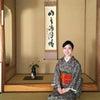 【 2020年 着物 】 ☆Best5企画☆/海老澤宗香 茶道教室の画像