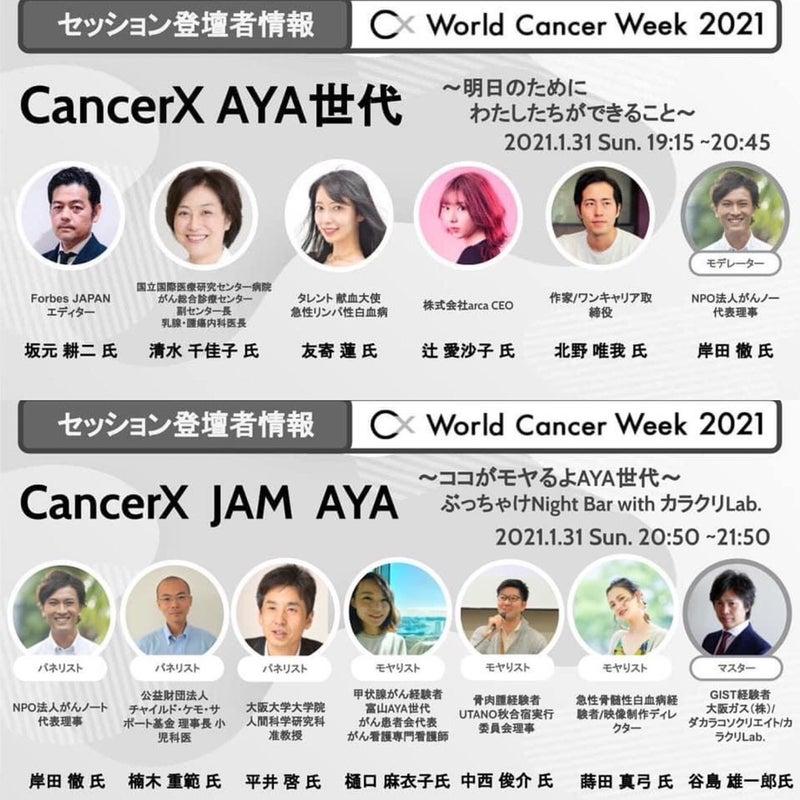 癌 ブログ アメブロ