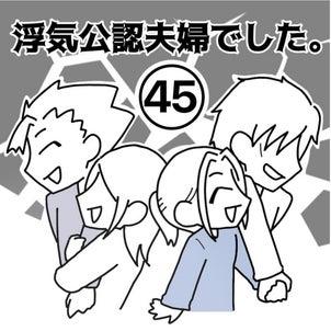 【公認夫婦でした45】の画像
